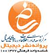 مجوز نشر دیجیتال از وزرات فرهنگ و ارشاد اسلامی