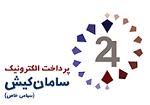 پرداخت آنلاین - بانک سامان